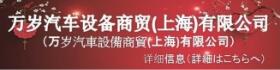 SHANGHAI_banner.jpg