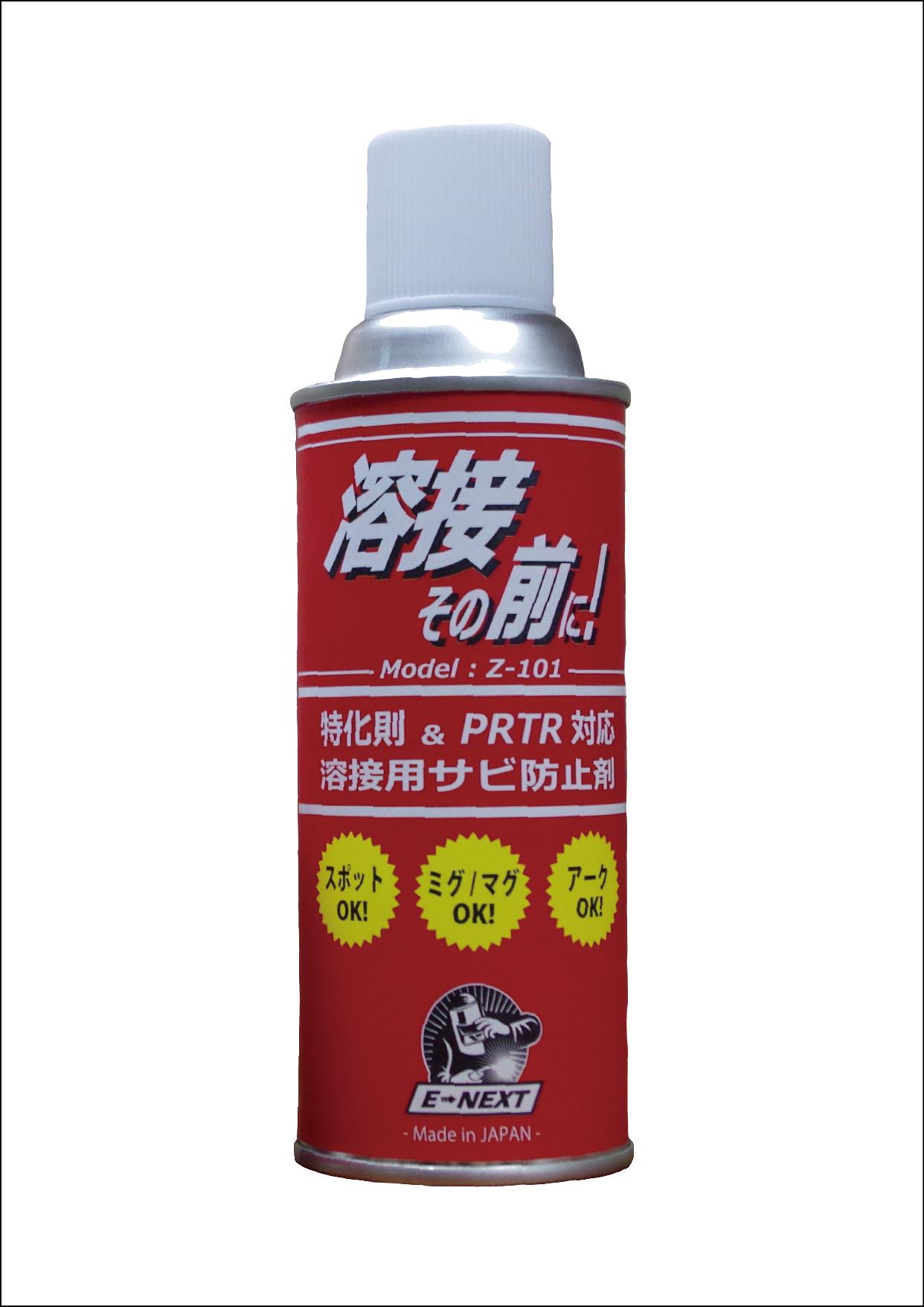 Z-101溶接用防錆剤