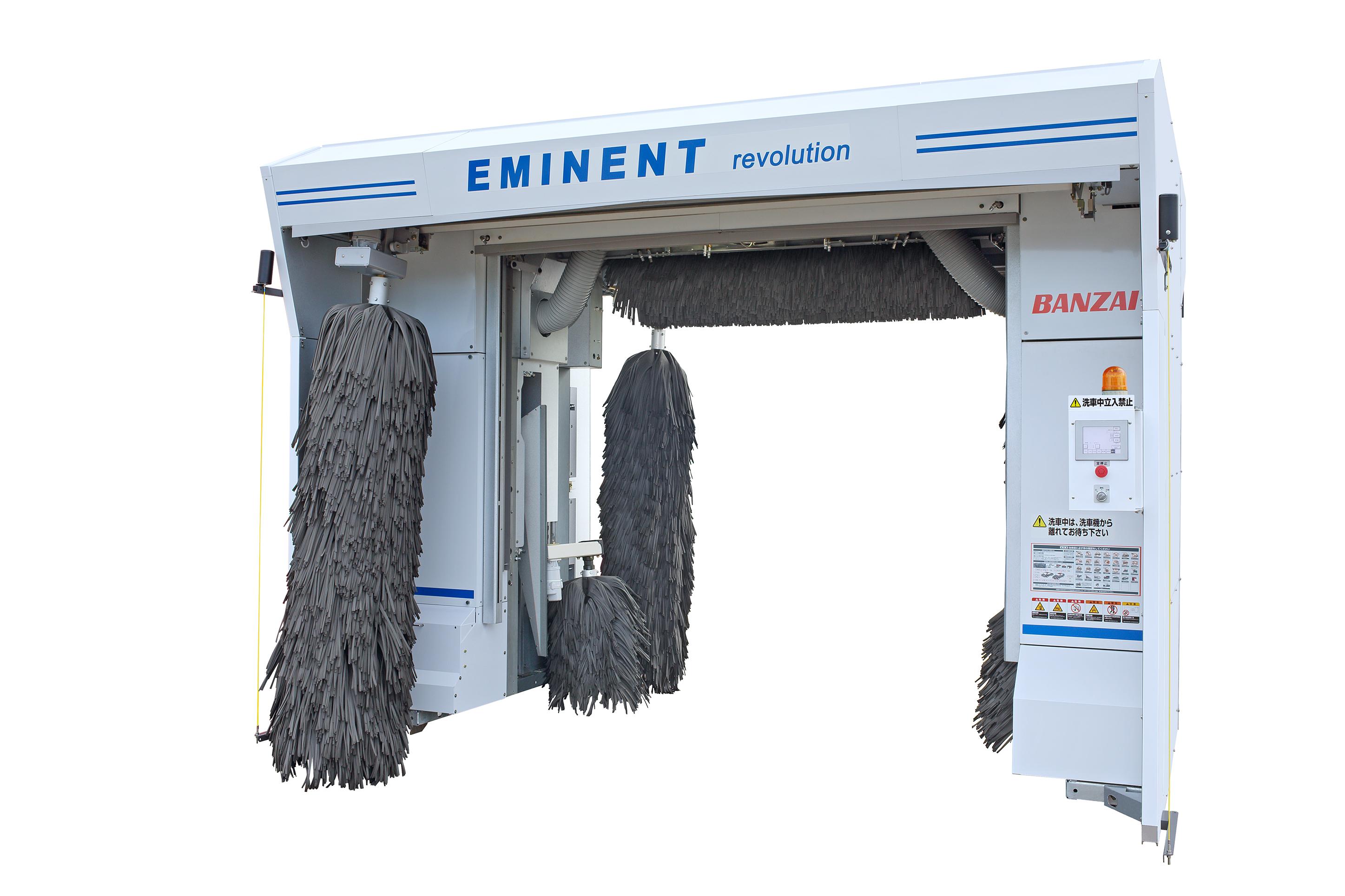 門型洗車機エミネントレボリューション